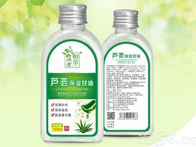 芦荟保湿甘油