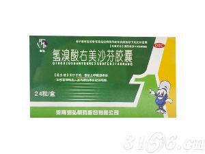 氢溴酸右美沙芬胶囊(锐泰)