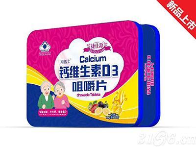鐵維生素Q3咀嚼片