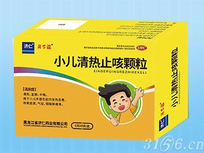 小兒清熱止咳顆粒招商