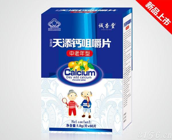 天添钙咀嚼片(中老年型)