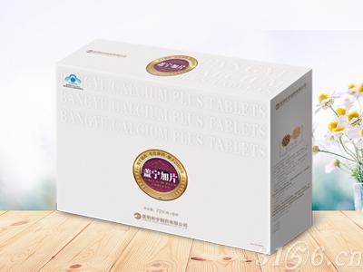 邦宇牌盖宁加片(女士型)-礼盒装
