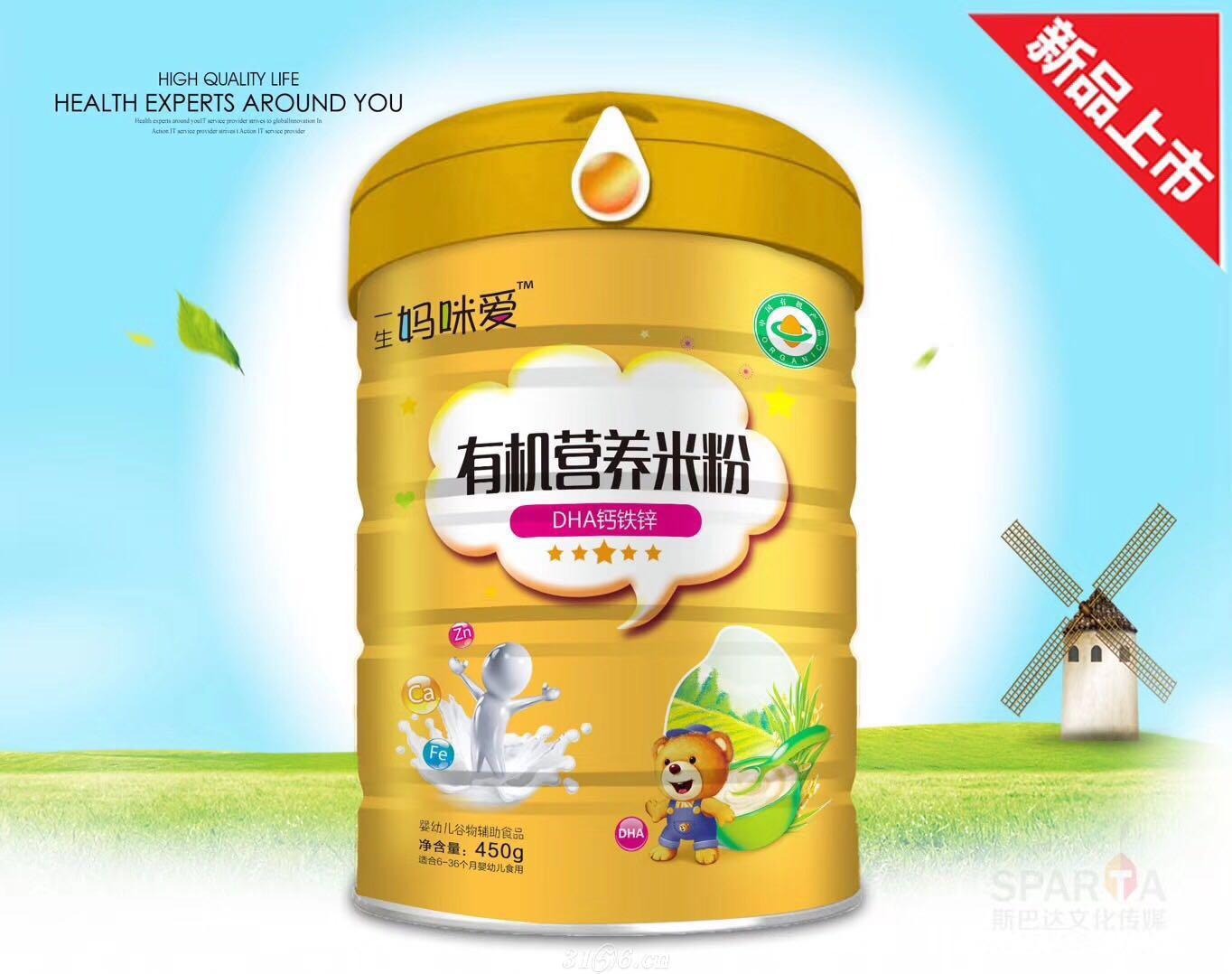 有机米粉 钙铁锌乳清蛋白