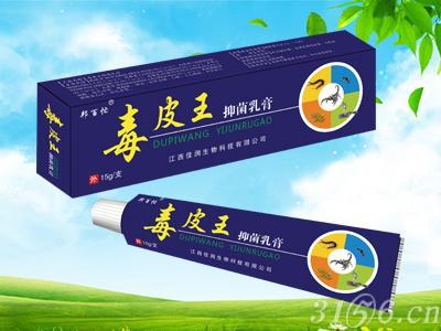 毒皮王抑菌乳膏