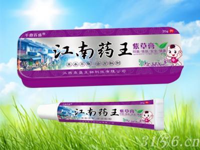 江南药王紫草膏
