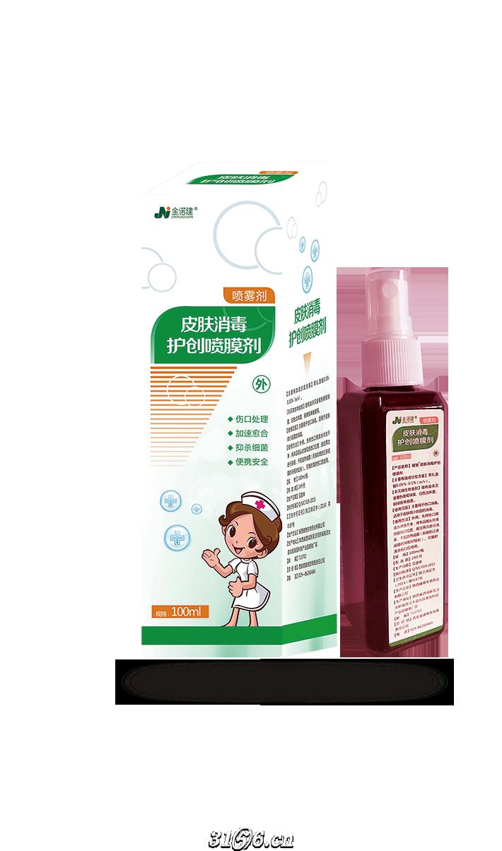 皮肤消毒液护创喷膜剂