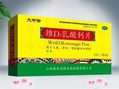 維D2乳酸鈣片