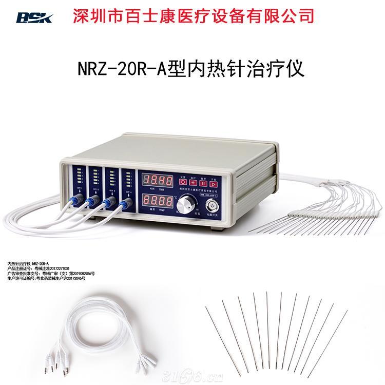 NRZ-20R-A型内热针治疗仪