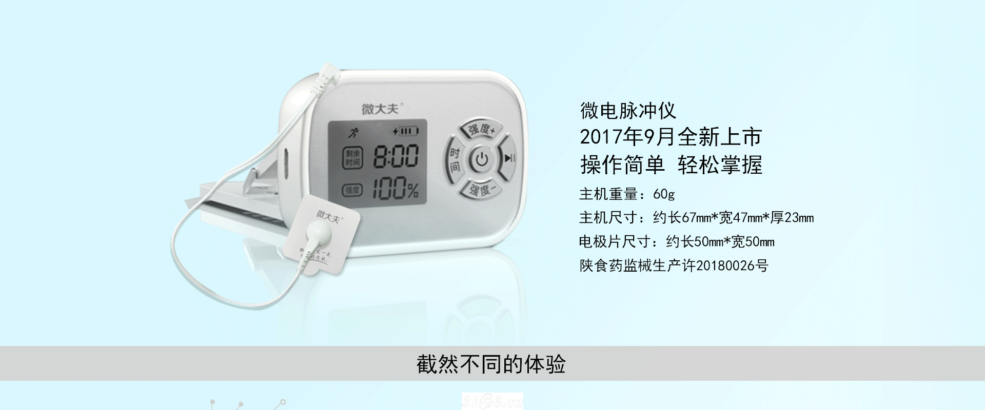 微电脉冲仪