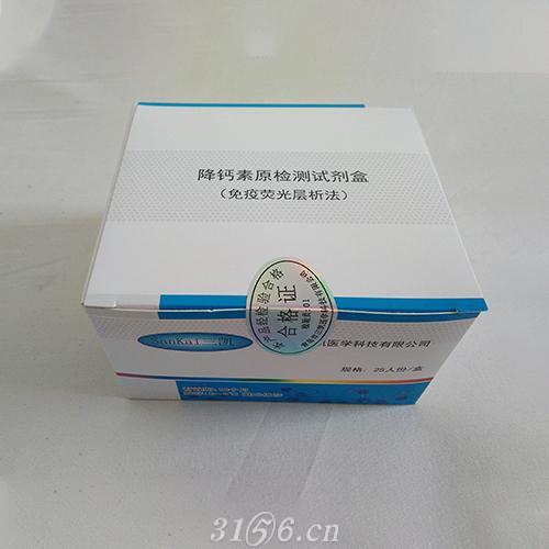 华盛SK+降钙素原测定试剂盒