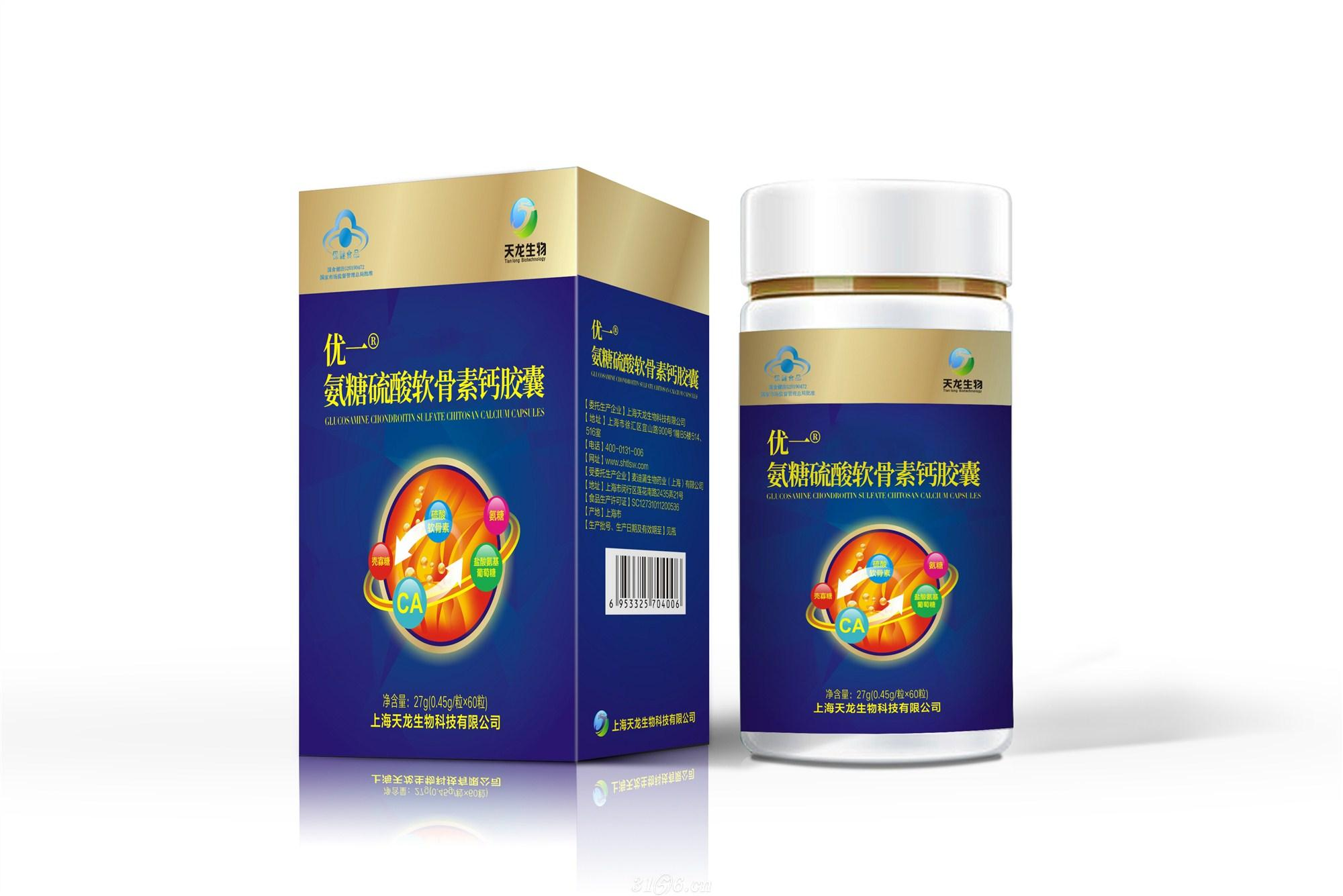 优一®氨糖硫酸软骨素钙胶囊(6瓶装)增加骨密度 蓝帽新品