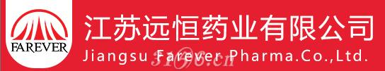 江苏远恒药业专业的妇科栓剂和滴眼剂的研发、制造