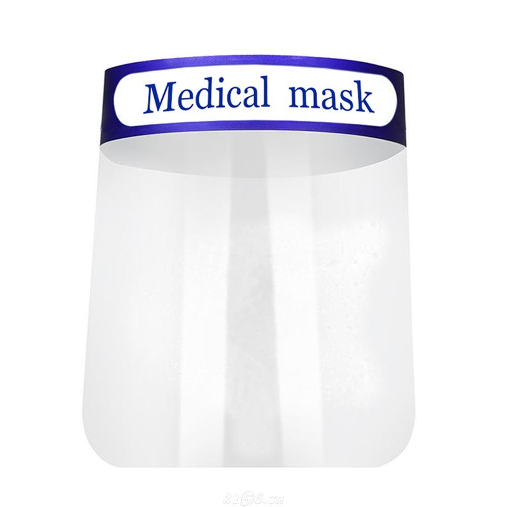 医用隔离防护面罩