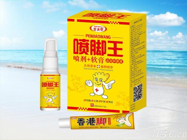 喷脚王+软膏
