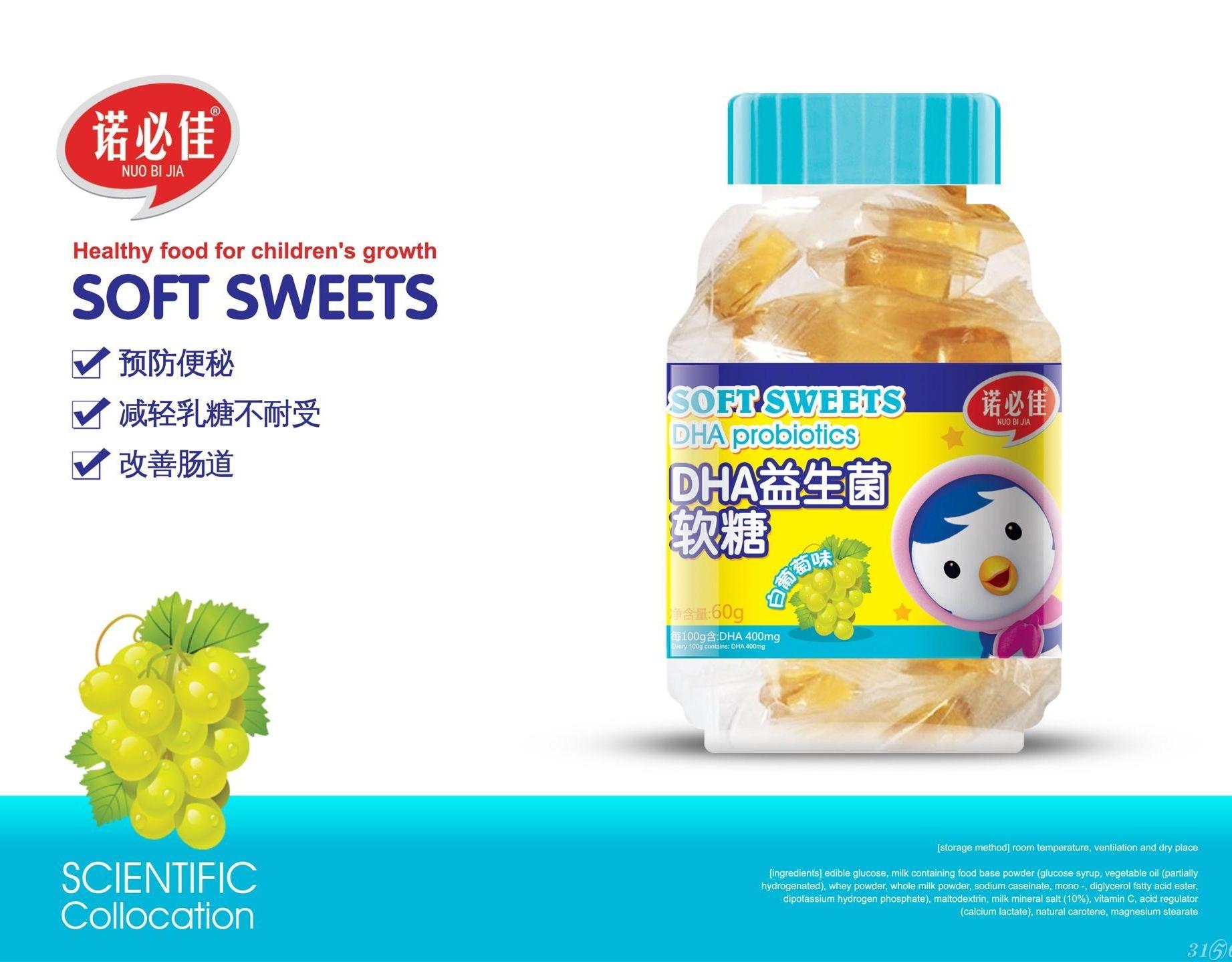 DHA益生菌软糖