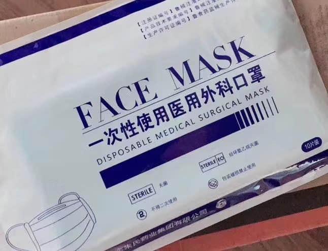 FaceMask一次性医用外科口罩