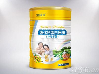 强化钙蛋白质粉(中老年型)