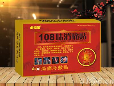 虎奇金 108味消痛冷敷贴招商