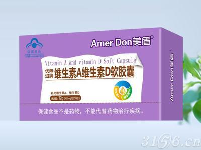 優味滋牌維生素A維生素D軟膠囊