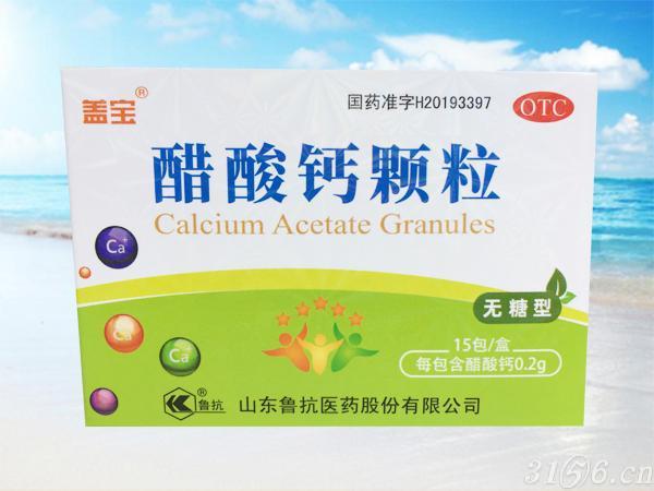 钙宝醋酸钙颗粒(无糖型,15包/盒)
