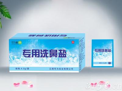 專用洗鼻鹽