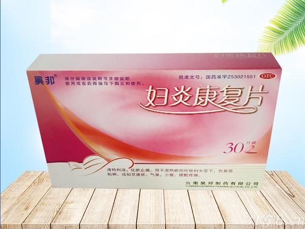 婦炎康復片