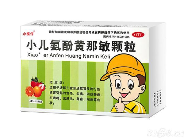 小兒氨酚黃那敏顆粒(小亮仔4g*12袋)