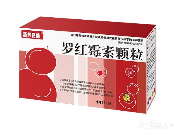 羅紅霉素顆粒
