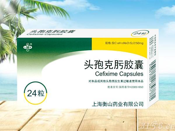 头孢克肟胶囊(衡山24粒) 有效治疗支气管炎
