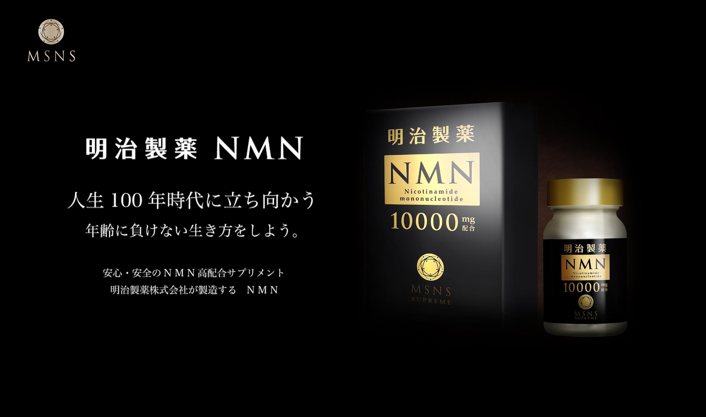 明治制药NMN-10000mg