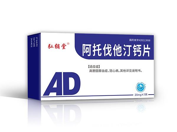 阿托伐他汀钙片