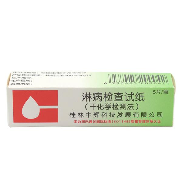 中辉-淋病检查试纸(干化学法检测法)5片