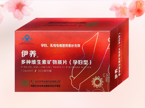 伊养牌多种维生素矿物质片(孕妇型)