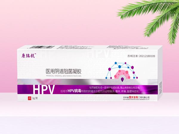 抗HPV医用阴道阻菌凝胶